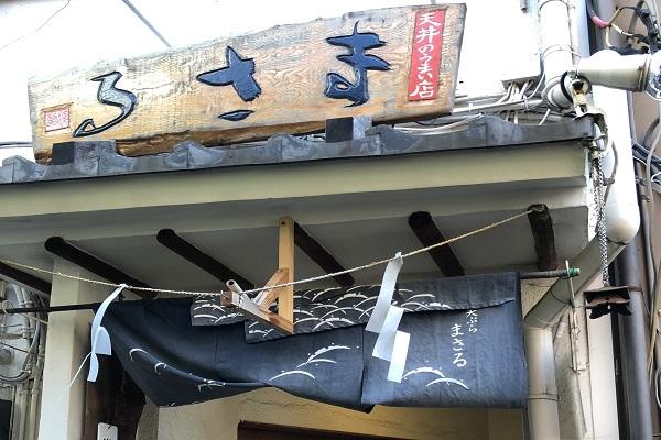 Masaru restaurant