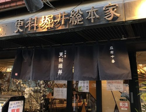 Soba noodles restaurant Sarashina Horii, Azabu